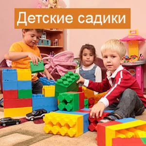 Детские сады Губахи