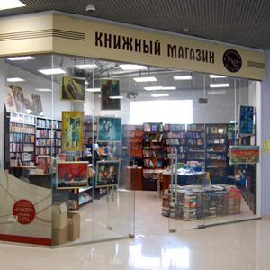 Книжные магазины Губахи