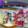 Детские магазины в Губахе